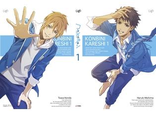 『コンビニカレシ』BD&DVD第1巻ジャケットに、三島春来と本田塔羽登場! 出演声優の直筆サイン入りポスターが当たるキャンペーンも開催