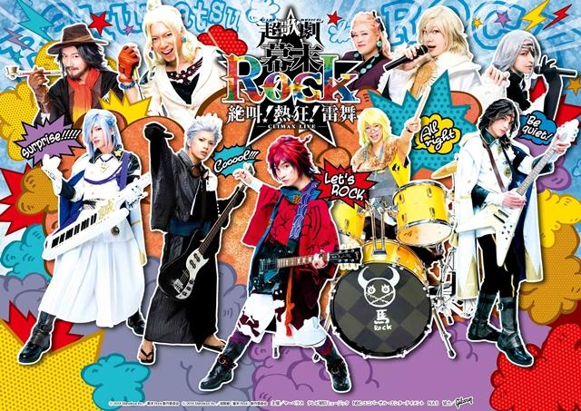 超歌劇(ウルトラミュージカル)『幕末Rock』絶叫!熱狂!雷舞(クライマックスライブ)のキービジュとアンサンブルキャストが公開!