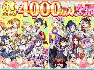 『ラブライブ!スクールアイドルフェスティバル』のユーザー数4000万人突破記念! ログインボーナスなど、様々なキャンペーンが実施決定!