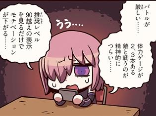 WEB漫画『ますますマンガで分かる!Fate/Grand Order』第9話が更新! 高難易度の戦いがつらいマシュに、悪魔のささやきが……
