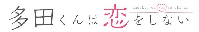 『多田くんは恋をしない』第11話「特には何も」より、先行場面カット公開! テレサとアレクが突然の帰国!?-2