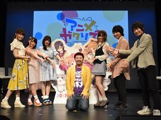 笑い声で溢れかえった『アニメガタリズ』アニメ最速上映イベント! 本渡楓さん、千本木彩花さん、東城日沙子さんたちが見せた上映会での笑いポイントとは!?