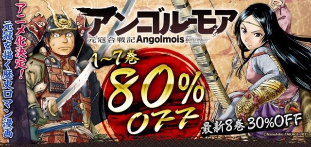 『アンゴルモア 元寇合戦記』アニメ化決定! BOOK☆WALKERにて、原作1~8巻の超特別価格キャンペーンを実施中!