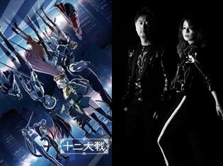 『十二大戦』EDテーマ曲は、Do As Infinity×澤野弘之さんサウンドプロデュースの新曲が決定! アニメとの映像が楽しめるティザー映像公開