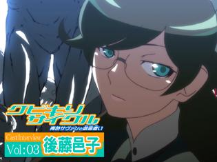 OVA『クビキリサイクル』メイド三姉妹の三女「千賀てる子」は最強だから後藤邑子さん!? その真意に迫る