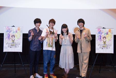 『クジラの子らは砂上に歌う』花江夏樹さん、石見舞菜香さん、梅原裕一郎さん、島﨑信長さんが登壇した先行上映会の公式レポートが到着!