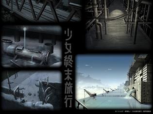 『少女終末旅行』背景美術を先行公開&WEBラジオ番組が配信開始! 水瀬いのりさん、久保ユリカさんのコメントも到着
