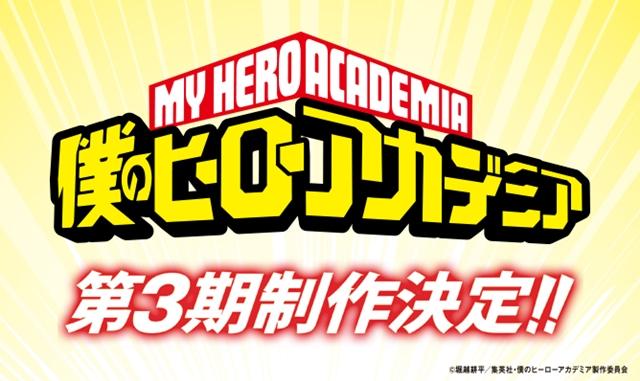 『僕のヒーローアカデミア』TVアニメ第3期制作決定! 放送時期など詳細は後日発表予定