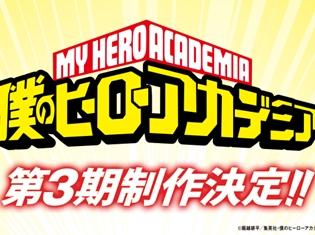 『僕のヒーローアカデミア』TVアニメ第3期制作決定! 三宅健太さん、大塚明夫さん、山下大輝さんのナレーションによるCMにて発表