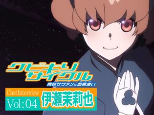OVA『クビキリサイクル』伊瀬茉莉也さんが語る「赤神イリア」を演じるうえで大切にしたコト