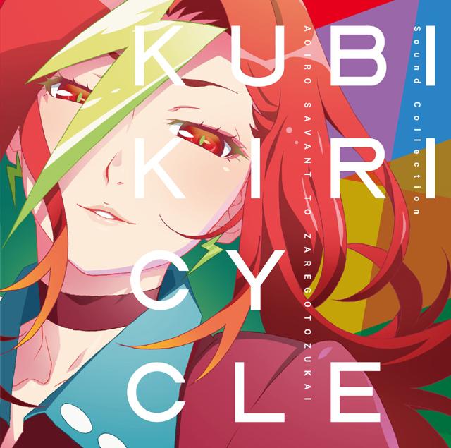 クビキリサイクル-10