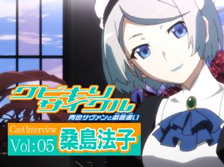 OVA『クビキリサイクル』桑島法子さんが複雑なキャラクターである「班田玲」を演じて思ったコト