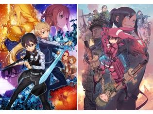 『ソードアート・オンライン アリシゼーション』『ソードアート・オンライン オルタナティブ ガンゲイル・オンライン』2作品がTVアニメ化決定