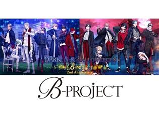 「B-PROJECT」アニメ2期制作決定! 4thシングル&ソロ曲の制作決定も、花江夏樹さん・八代拓さんら登壇の2周年記念イベントで大発表