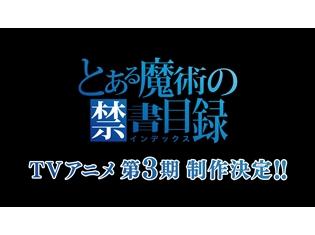 TVアニメ第3期『とある魔術の禁書目録III』が制作決定! 2018年『とある』プロジェクト始動、公式サイトもオープン