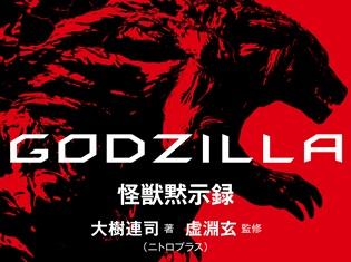 映画『GODZILLA 怪獣惑星』の前日譚を描いた小説『GODZILLA 怪獣黙示録』が発売決定! 監修を務めた虚淵玄氏よりコメントが到着