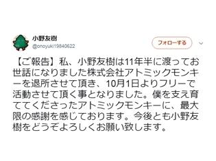 人気声優・小野友樹さん、10月1日よりフリーとして活動開始、公式サイトも開設! 一般女性との入籍も報告