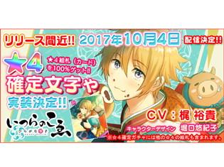アプリゲーム『ひらがな男子 いつらのこゑ』が10月4日(水)に配信決定! 今なら梶裕貴さん、杉田智和さんらが声を担当するキャラクターが入手可能