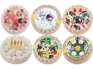 『A3!』や『おそ松さん』などクリスマスを彩るキャラクターケーキが10月2日よりアニメイトカフェ通販にて受注受付開始! オリジナル特典もプレゼント