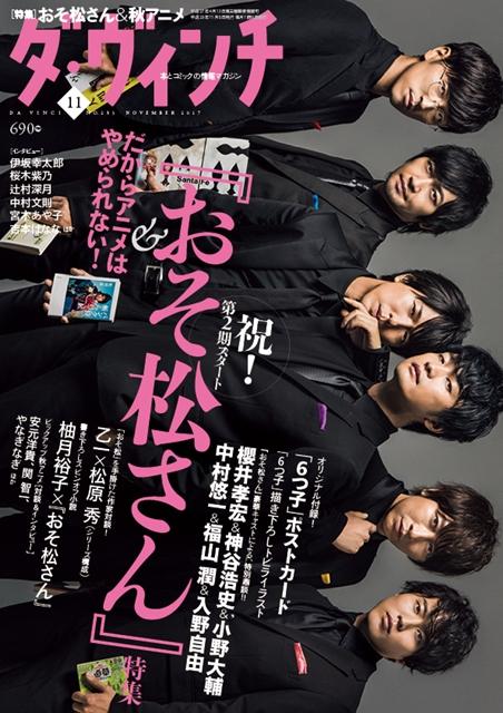 『おそ松さん』櫻井孝宏さん・中村悠一さん・神谷浩史さんら6つ子声優の表紙で、雑誌『ダ・ヴィンチ』11月号が10月6日発売決定