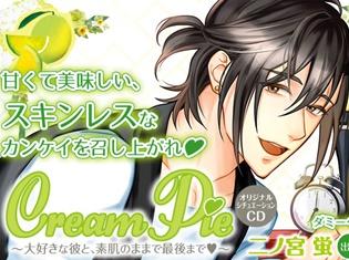 『Cream Pie~大好きな彼と、素肌のままで最後までv』二ノ宮蛍(出演声優:土門熱さん)が「ポケットドラマCD」にて配信開始!