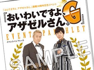 速報!小野坂さん、神谷さんの撮り下ろしパンフ画像あり!イベント「おいわいですよ、アザゼルさん。G」グッズ情報到着!