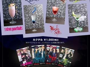 『DYNAMIC CHORD』のコラボカフェが秋葉原男装カフェ&バー「QUEENDOLCE」にて10月4日より開催!