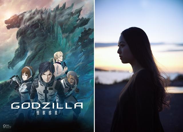 『GODZILLA 怪獣惑星』の主題歌を、超大型新人アーティスト・XAI‐サイ‐さんが歌う「WHITE OUT」に決定!