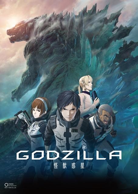 GODZILLA (アニメ映画)の画像 p1_39