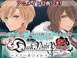 シチュエーションCD『Dark Night Princess スノーホワイト』(出演:金田亮、あさぎ夕)がポケットドラマCDにて特典付きで配信開始!