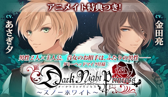 『Dark Night Princess スノーホワイト』(出演:金田亮、あさぎ夕)がポケドラにて特典付きで配信開始!