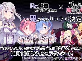 『Re:ゼロから始める異世界生活』×『ゴシックは魔法乙女』鬼がかりコラボ決定! ごまおつの世界にエミリアやレム&ラムが登場!