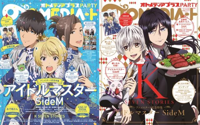 『アイマス SideM』と『K SEVEN STORIES』がW表紙のオトメディア+PARTYが10月10日発売!