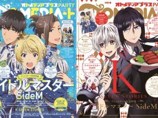 『アイドルマスター SideM』と『劇場アニメーション K SEVEN STORIES』のW表紙の「オトメディア+PARTY」が10月10日発売!