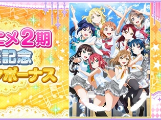 『ラブライブ!スクールアイドルフェスティバル』にてTVアニメ2期『ラブライブ!サンシャイン!!』放送記念キャンペーンが開催!