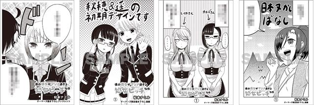 ▲4Pブックレット ※左から、第1巻/第2巻/第3巻/第4巻 に対応したものとなります。