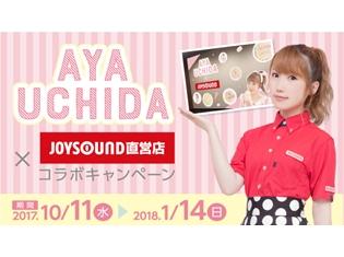 内田彩さんのコラボルームが、JOYSOUND直営店に登場! 最新アルバムをイメージしたコラボドリンクの注文で、オリジナルコースターをプレゼント