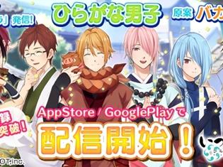 『ひらがな男子 いつらのこゑ』が10月4日より配信開始! 好きなキャラクターが手に入る☆4確定文字(もじ)ゃキャンペーン開催中!