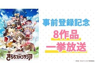 『きららファンタジア』事前登録開始記念!『がっこうぐらし!』『ゆゆ式』『NEW GAME!』など関連アニメ全8作品を全話一挙放送!