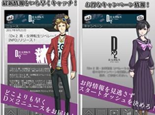 『D×2 真・女神転生リベレーション』の公式情報アプリのiOS版が配信スタート! 東京ゲームショウ限定オリジナルグッズがもらえるキャンペーンも開催