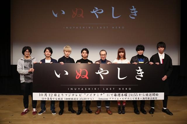 『いぬやしき』先行上映会をレポート! 小日向文世さん、村上虹郎さん、本郷奏多さんらが登壇