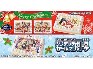 『アイドルマスター』シリーズよりX'masケーキが発売! 765PRO ALLSTARSのクリスマス衣装姿が描かれた3種で登場