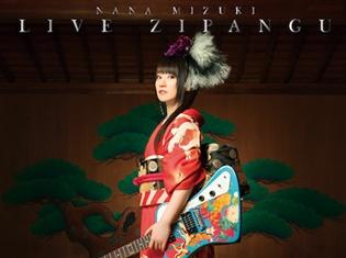水樹奈々さんのライブBD&DVD「NANA MIZUKI LIVE ZIPANGU×出雲大社御奉納公演~月花之宴~」ジャケット&収録内容が公開!