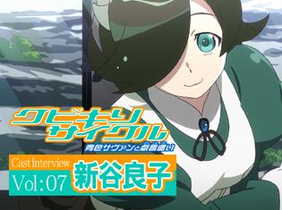 OVA『クビキリサイクル』メイド三姉妹の演技の方向性は「千賀ひかり」役の新谷良子さんが決めていた!?/声優インタビュー