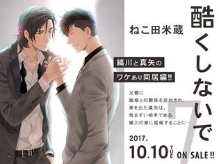 ねこ田米蔵先生の大ヒットシリーズ『酷くしないで』の最新7巻&「アニくじ」が10月10日に発売! アニメイトではカレンダー付き限定版も!