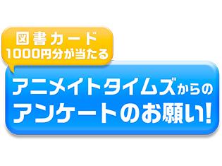 図書カード1000円分が当たる! アニメイトタイムズ「どこの通販サイトを使っていますか?」ユーザーアンケートを実施中