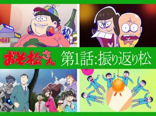 すごい! ちゃんとしてる!!『おそ松さん』TVアニメ第2期/第1話「ふっかつ おそ松さん」を【振り返り松】