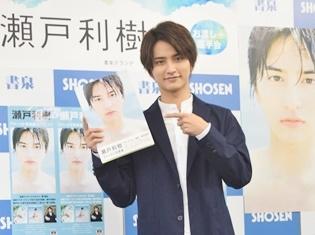 俳優・瀬戸利樹さんファースト写真集発売記念イベントをレポート! ファンとの握手や、「大好きだよ」「愛してる」などの胸キュンメッセージを告白する特典も