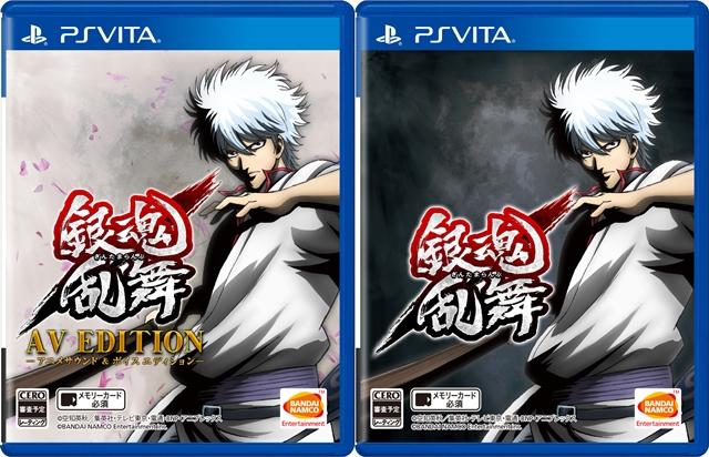 ▲左からPS Vita限定版、通常版