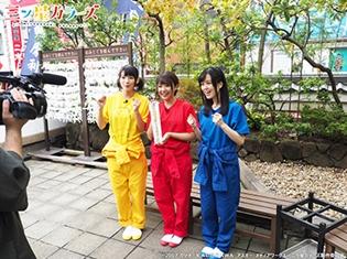 TVアニメ『三ツ星カラーズ』応援番組「天才!カラーズTV」第5話は再び上野ロケを敢行! ユニットロゴも番組内で初公開!